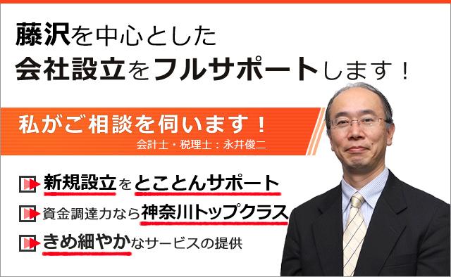 藤沢・茅ヶ崎・平塚を中心とした会社設立をフルサポートする永井会計事務所です。
